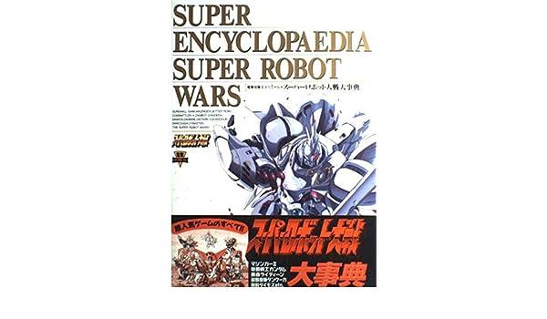 Blitz cheats king Special Super Robot Wars Encyclopedia From Japan