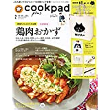 cookpad plus 2019年2月号