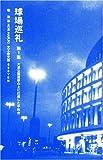 球場巡礼 第1集 (文工舎文庫)