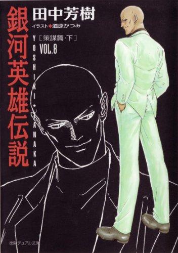 銀河英雄伝説〈VOL.8〉策謀篇(下) (徳間デュアル文庫)