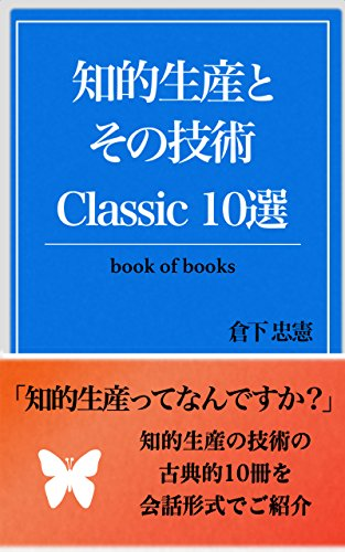 intellectual technique classic ten books (Japanese Edition)