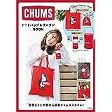 CHUMS トートバッグ&ランタン BOOK