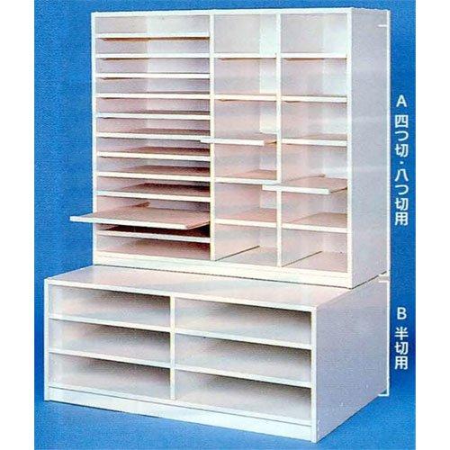 用紙整理棚 B 半切用 B01-6882