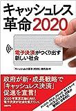 「キャッシュレス革命2020 電子決済がつくり出す新しい社会」販売ページヘ