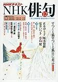 NHK 俳句 2016年12月号 [雑誌] (NHKテキスト)