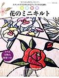 春夏秋冬花のミニキルト―ステンドグラスキルト&アップリケの花便り (レッスンシリーズ)
