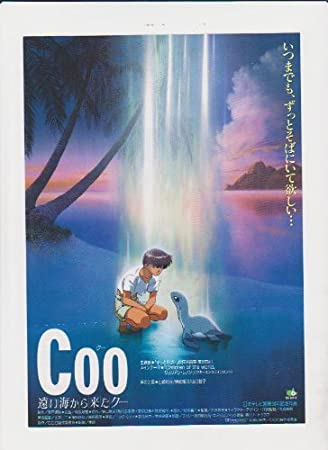Amazon.co.jp: 映画チラシ 「Co...