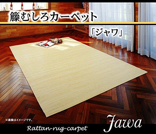 インドネシア産籐カーペット 39穴マシーンメイド 籐むしろカーペット 『ジャワ』 286×286cm 本間4.5畳 B00ABB6J6C