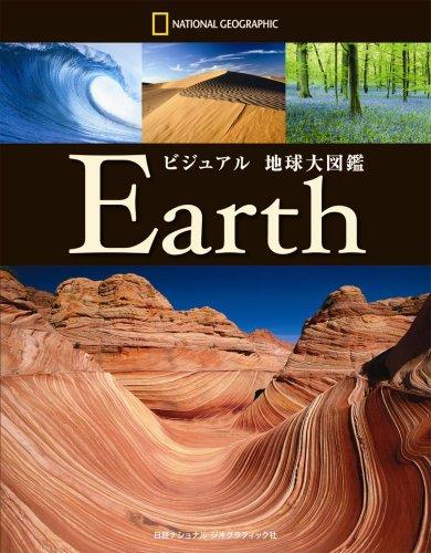ビジュアル 地球大図鑑 (ナショナル・ジオグラフィック)