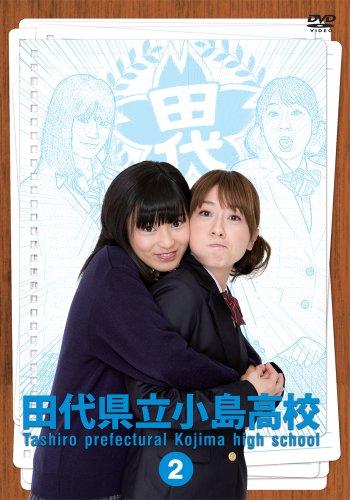 田代県立小島高校 Vol.2