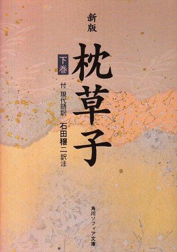 枕草子―付現代語訳 (下巻) (角川ソフィア文庫 (SP33))