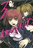 ARACHNID - Vol.3 (Gangan Comics JOKER) - Manga