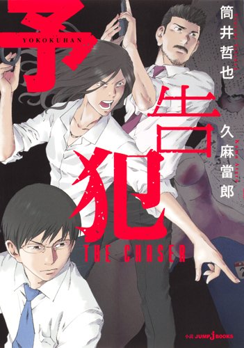 予告犯 -THE CHASER- (JUMP j BOOKS)