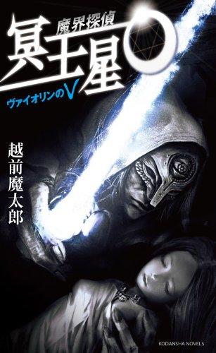 魔界探偵 冥王星O ヴァイオリンのV (講談社ノベルス)