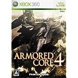アーマード・コア 4 - Xbox360