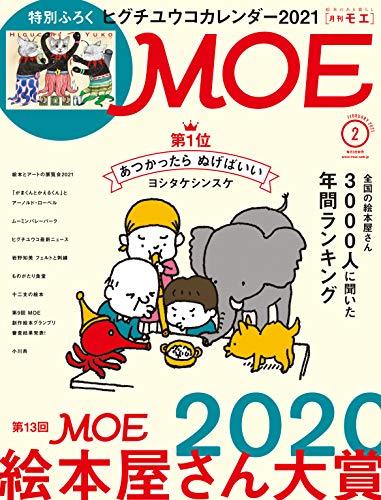 MOE 2021年2月号 画像 A