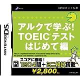 SIMPLE DSシリーズVol.38 アルクで学ぶ! TOEIC(R)テスト はじめて編