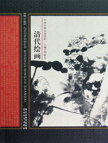 Paintings in Qing Dynasty(The Revised Version) (Chinese Edition)