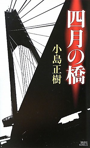 四月の橋 (講談社ノベルス)
