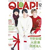 QLAP! クラップ 2019年12月号 カバーモデル:平野 紫耀・永瀬 廉・髙橋 海人