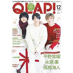 QLAP! 最新号 サムネイル