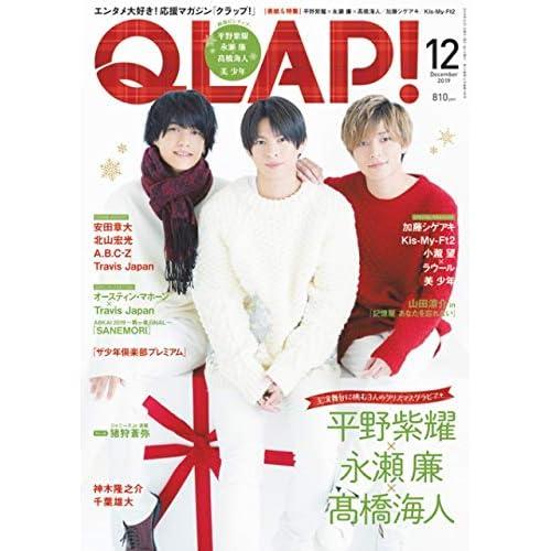 QLAP! 2019年12月号 表紙画像