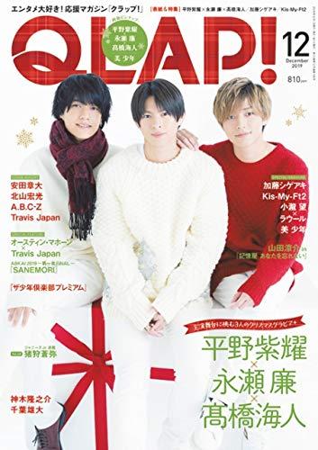 QLAP! 最新号 表紙画像