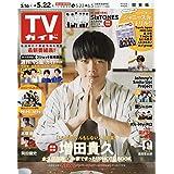 週刊TVガイド 2020年 5/22号