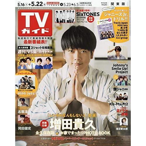 週刊TVガイド 2020年 5/22号 表紙画像