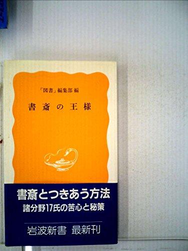 書斎の王様 (岩波新書 黄版 324)