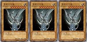 White Dragon YAP1-JP001 de [Yu-Gi-Oh!] Sagan (Ultra Rare) 3 pedazos fijaron (jap?n importaci?n)