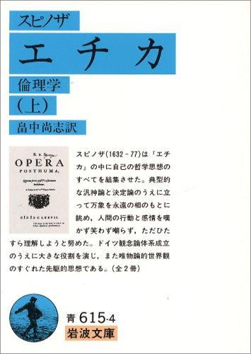 エチカ―倫理学 (上) (岩波文庫)