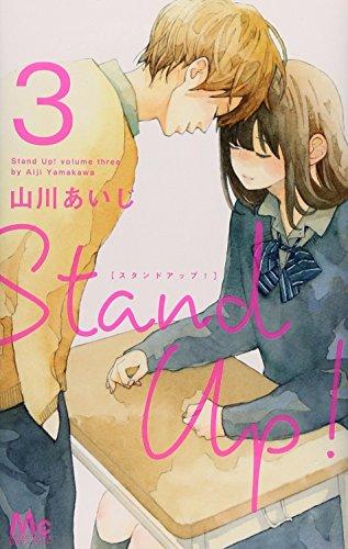 Stand Up! 3 (マーガレットコミックス)