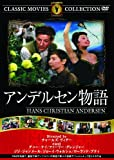 アンデルセン物語 [DVD]