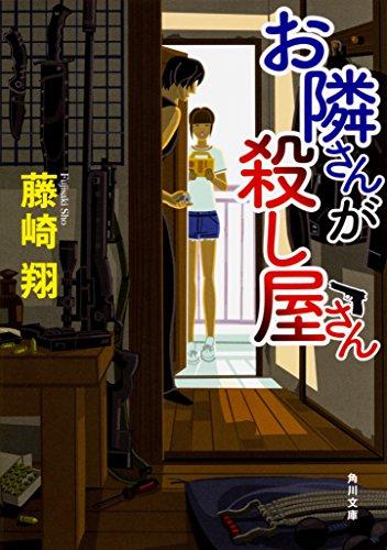 お隣さんが殺し屋さん (角川文庫)