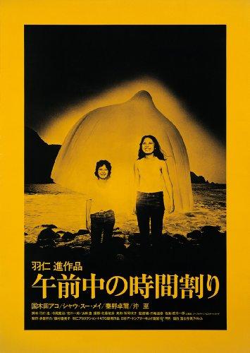 午前中の時間割り [DVD]