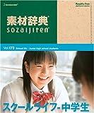 素材辞典 Vol.173 スクールライフ~中学生編