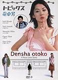2005 Japanese Drama - Densha Otoko - w/ English Subtitle