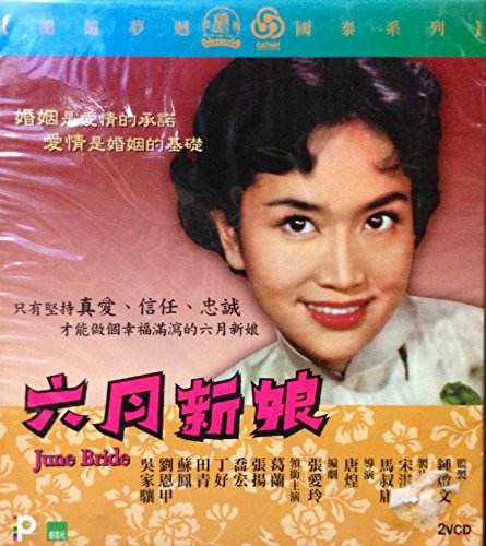 JUNE BRIDE (1959) By CATHAY Version VCD~In Mandarin w/ Chinese Subtitles ~Imported From Hong Kong~ (Imported Bride)