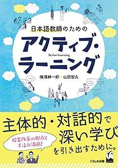 日本語教師のためのアクティブ.ラーニング