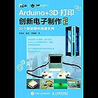 Arduino+3D打印创新电子制作2