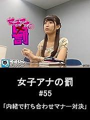 女子アナの罰 #55「内緒で打ち合わせマナー対決」