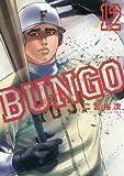BUNGO─ブンゴ─ 12 (ヤングジャンプコミックス)