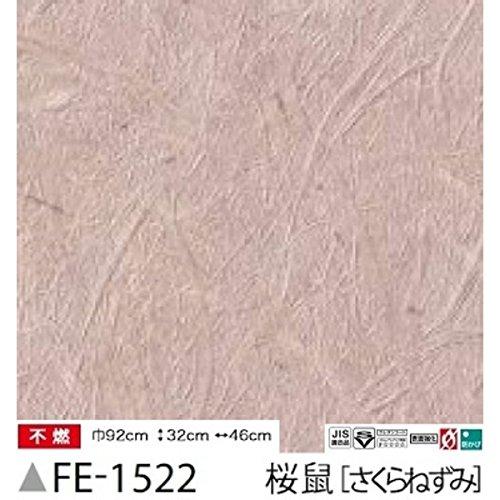日用品 壁紙 関連商品 和紙調 のり無し壁紙 FE-1522 92cm巾 10m巻 B07F6WMB6H