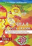 Vechnaya Mudrost' Skazok Seriya Mudrye Skazki Kniga 1, A. Lopatina and M. Skrebtsova, 1300082178