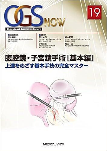 腹腔鏡・子宮鏡手術[基本編]−上...
