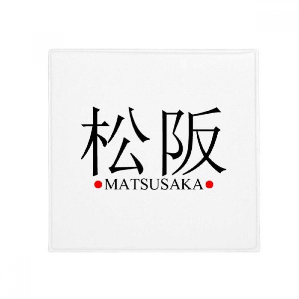 DIYthinker Matsusaka Japaness City Name Red Sun Flag Anti-Slip Floor Pet Mat Square Home Kitchen Door 80Cm Gift