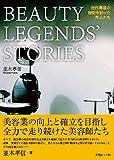 BEAUTY LEGENDS' STORIES―近代美容の歴史を彩った先人たち