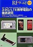 3.9G/LTE携帯電話の徹底研究―高速化、低遅延、周波数利用効率改善を実現する技術と測定 (RFワールド)