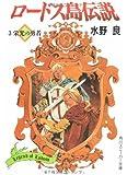 ロードス島伝説〈3〉栄光の勇者 (角川スニーカー文庫)